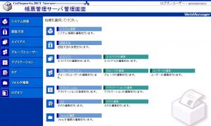 帳票管理サーバの管理者画面 (クリックして拡大)