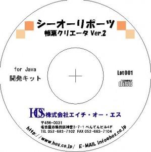 新開発Java
