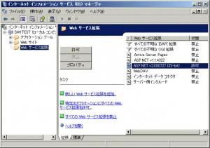 Webサービス拡張の一覧