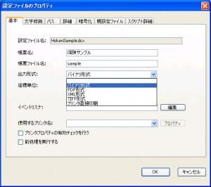 帳票クリエータ Ver.2 での出力形式