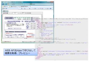 AjaxでWEB APIを呼び出し