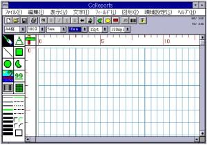 シーオーリポーツVer.2.X フォームエディタ