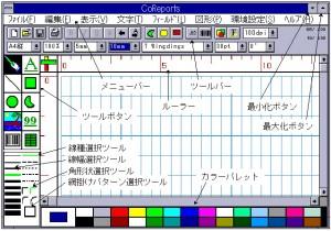 シーオーリポーツVer.3.X フォームエディタ