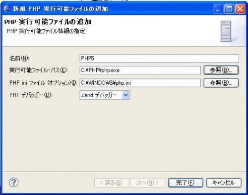 実行ファイル指定