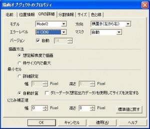 QRコードのプロパティ画面