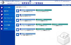 帳票管理サーバの管理画面 (クリックして拡大)