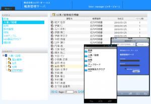 帳票管理サーバの利用者画面 (クリックして拡大)