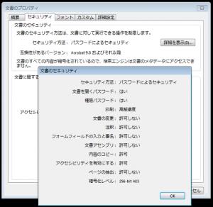 256bit AESで暗号化されたPDF