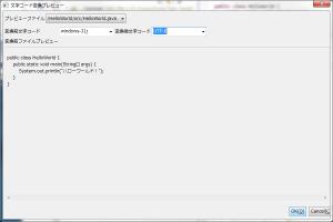 変換前と変換後のエンコードを指定