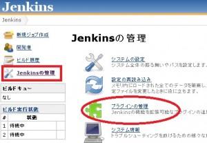 Jenkinsプラグイン