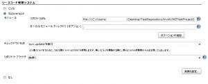 ソースコード管理システム