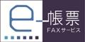 e-帳票FAXサービス ロゴ