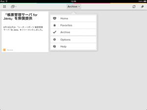 iPad アプリだとこんな感じ。