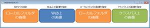 ローカルフォルダのHTML