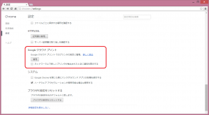 Google Chrome 設定画面