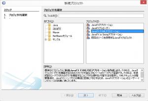 JavaFX FXMLアプリケーションを作成