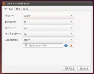 gufwのルール追加画面 サービス