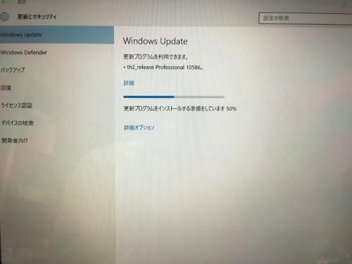 Windows 10 TH2 インストール
