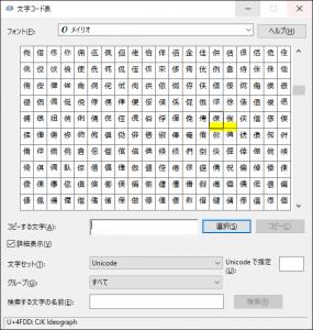 文字コード表でU+4FDEを見る
