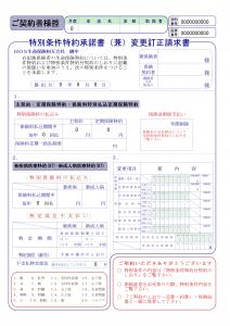 TIFF→PNG変換(変換後PNG)