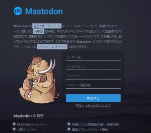 Mastodon トップページ