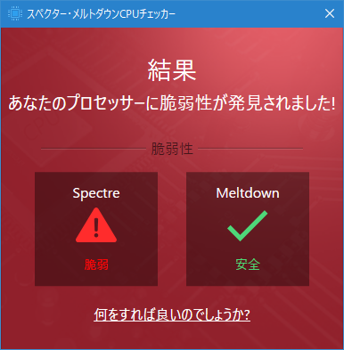 Spectre_Meltdown_result2