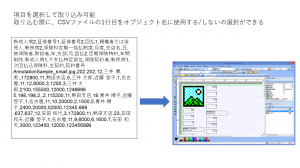 CSVファイルからのインポート