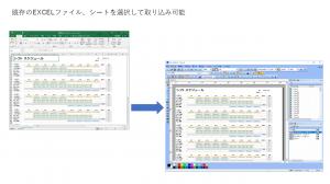 Excelファイルのインポート